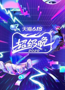 天猫618超级晚2020剧照
