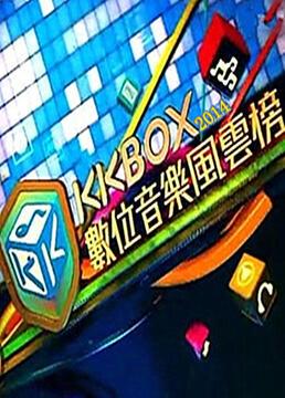 第九届kkbox数位音乐风云榜剧照