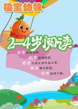 橙宝24岁阅读剧照