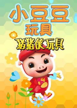 小豆豆玩具猪猪侠玩具剧照