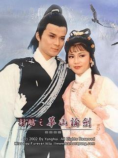 射雕英雄传之华山论剑剧照