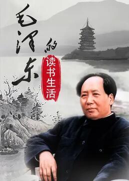 毛泽东的读书生活剧照