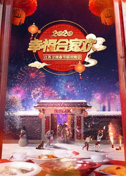 幸福合家欢春节联欢晚会2020剧照