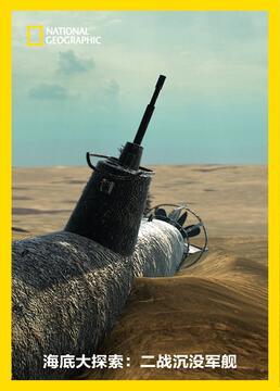 海底大探索二战沉没军舰剧照