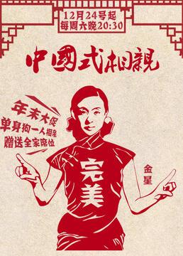 中国式相亲剧照