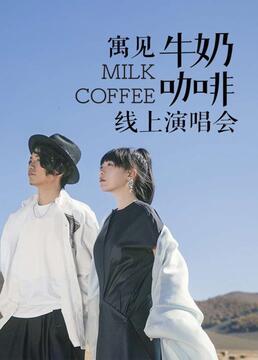 寓见牛奶咖啡线上演唱会剧照