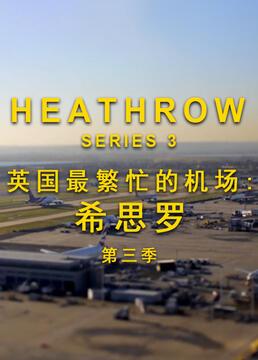 英国最繁忙的机场希思罗第三季剧照