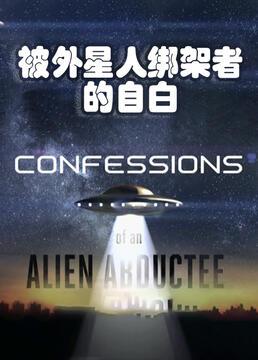 被外星人绑架者的自白剧照