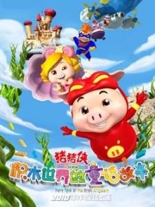 猪猪侠之积木世界的童话故事剧照