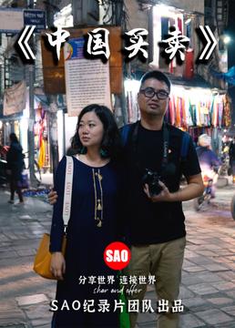 中国买卖剧照