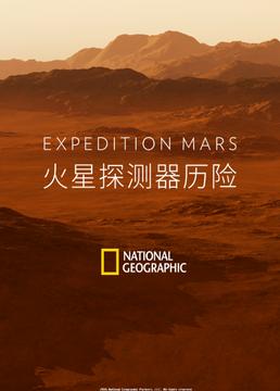 火星探测器历险剧照