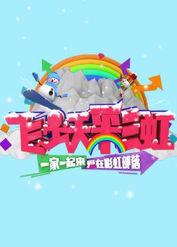 飞跃彩虹第一季剧照