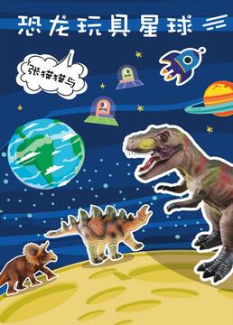张猫猫与恐龙玩具星球剧照