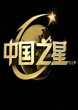 中国之星第一季剧照