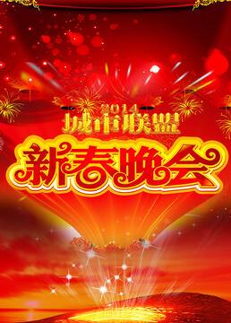 中国城市联盟春节晚会2014剧照