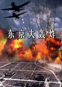 东京大轰炸剧照