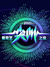 2021爱奇艺尖叫之夜剧照