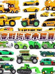 变形汽车小玩具剧照