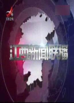 江西新闻联播剧照