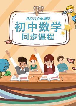 北京云空中课堂初中数学同步课程剧照