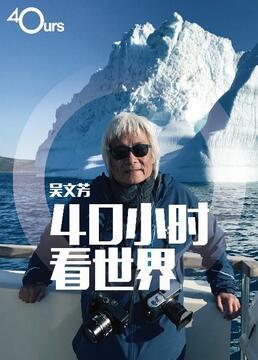吴文芳40小时看世界剧照