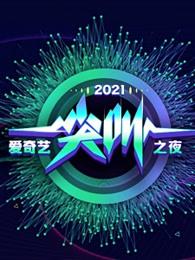 2021爱奇艺尖叫之夜之尖叫时刻剧照