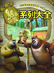 熊出没合集版剧照