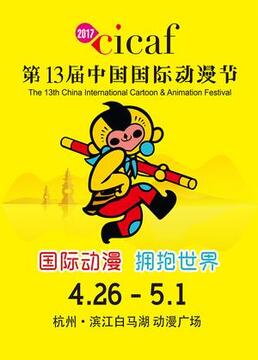 第十三届中国国际动漫节剧照