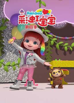 彩虹宝宝第四季剧照