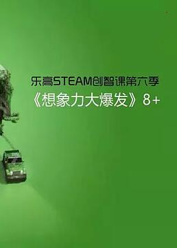 乐高steam创智课第六季想象力大爆发8+剧照