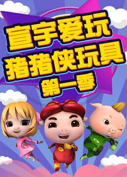 宣宇爱玩猪猪侠玩具第一季剧照