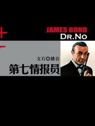 007系列之第七情报员剧照