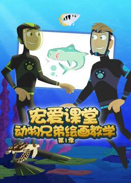 宏爱课堂动物兄弟绘画教学第一季剧照