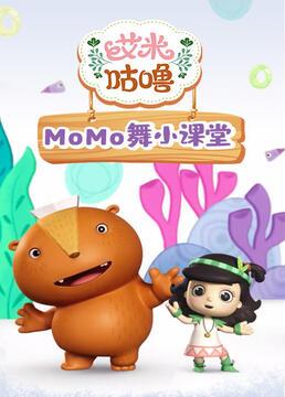 艾米咕噜momo舞小课堂剧照
