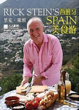 里克斯坦的西班牙美食之旅剧照