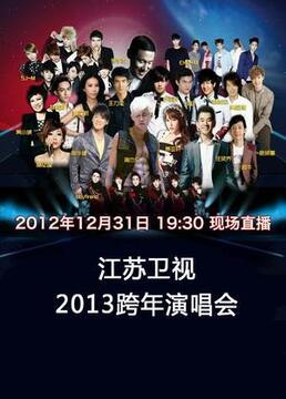 2013跨年演唱会剧照