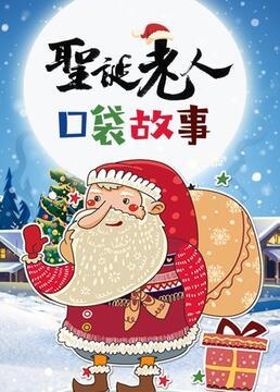 圣诞老人口袋故事剧照