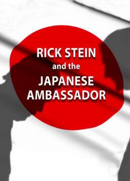 里克斯坦和日本大使剧照