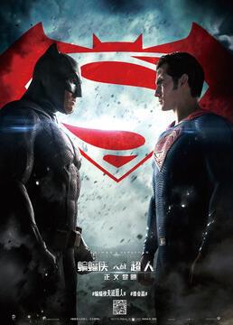 蝙蝠侠大战超人:正义黎明剧照