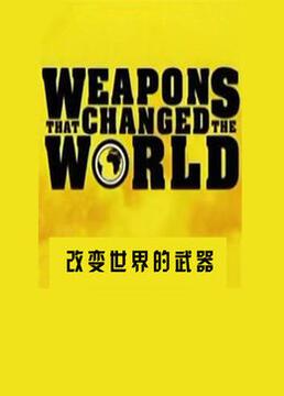 改变世界的武器剧照