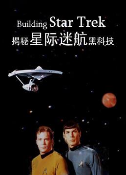 揭秘星际迷航黑科技剧照