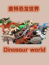 麦特恐龙世界剧照