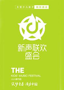 新声联欢盛会——筑梦青春活力中国剧照