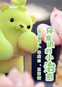 萌芽熊童子第二季剧照