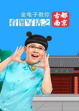 金龟子教你看图写话之古都南京剧照