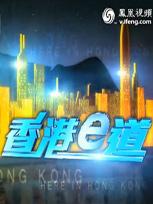 香港e道剧照