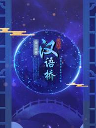 第十三届汉语桥世界中学生中文比赛剧照