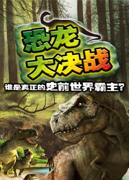 恐龙世界大决战谁是真正的史前世界霸主剧照