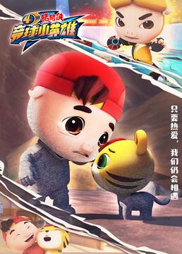 猪猪侠之竞球小英雄第四季剧照