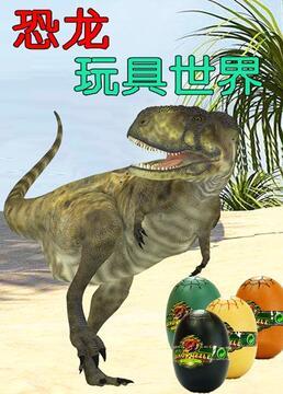 恐龙玩具世界剧照